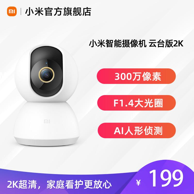 Xiaomi smart camera camera PTZ version 360-degree panoramic HD 2K mobile phone home monitoring pet kids