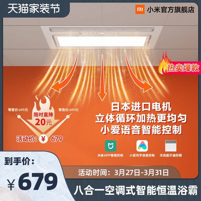 米家智能浴霸pro取暖家用换气小米使用评测分享