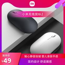 小米无线鼠标2静音无声笔记本台式电脑游戏鼠标男女通用