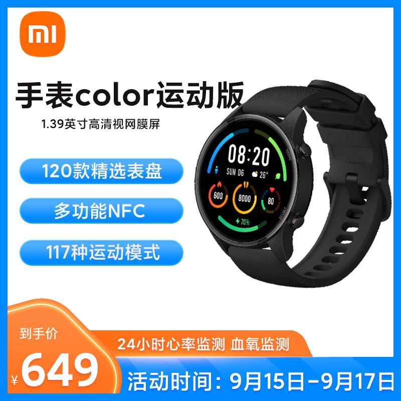 小米手表color测心率多功能手环