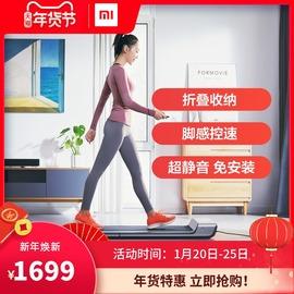 小米米家走步机小型跑步机家用款超静音折叠器材室内健身房专用