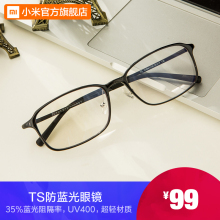 Xiaomi official flagship store, home anti blue light glasses, goggles for men and women, computer anti blue glasses