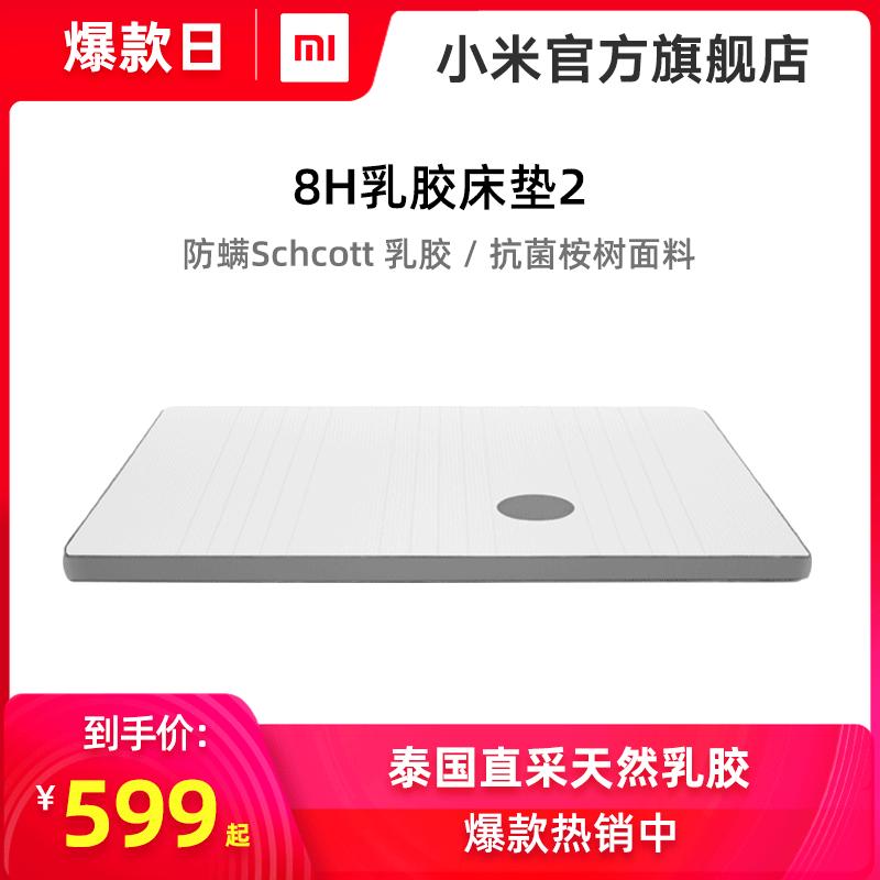 米双人泰国乳胶床垫1.5厚软硬8cm官方旗舰店M1Air乳胶床垫8H小米