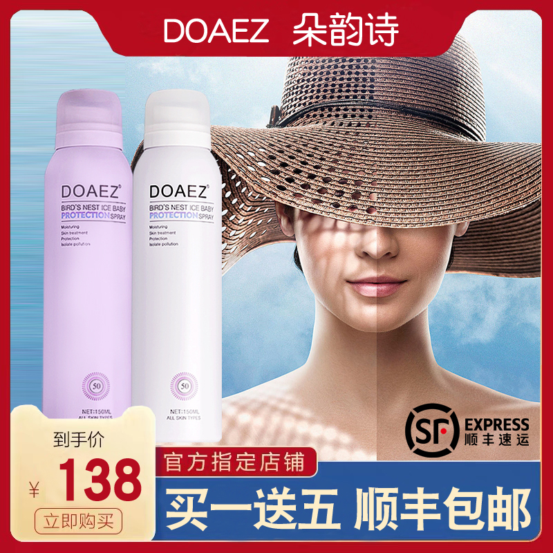 Tiktok DOAEZ birds nest ice baby protection Sunscreen Spray pregnant woman vibrato with the same cool and not greasy.