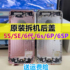 Applicable to Apple's 6th generation rear cover 6p disassembly rear shell iPhone6s frame 6splus shell 5s/se middle frame assembly