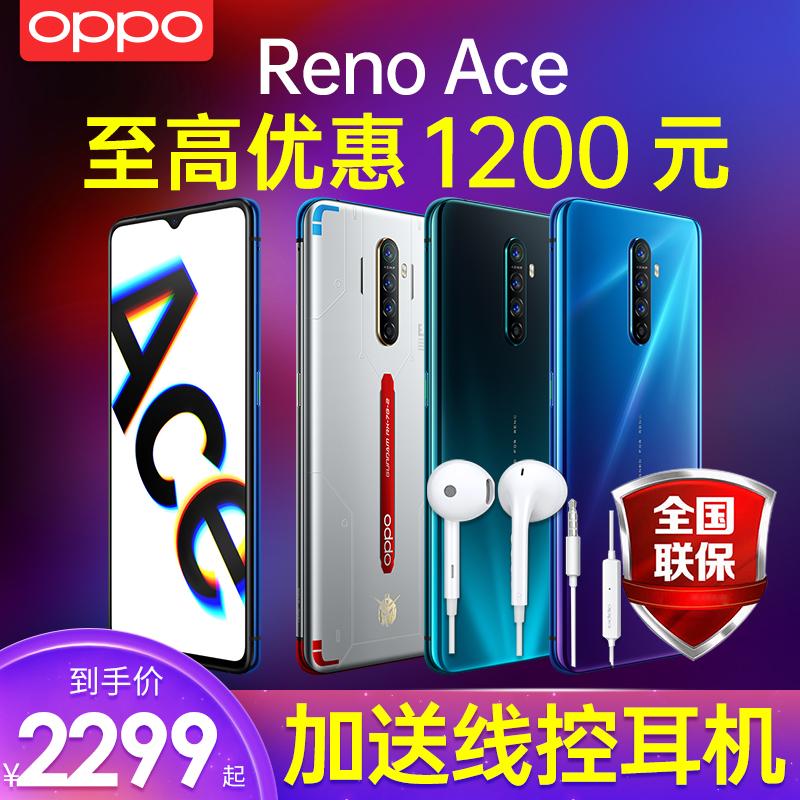 【优惠1200】OPPO Reno Ace opporenoace手机新款上市oppoace2 eva限定版r19r17 0ppo未来x opopace3pro新品