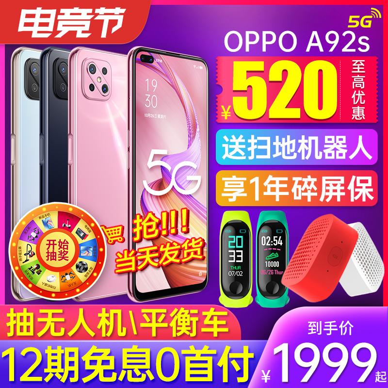 【优惠520】OPPO A92s oppoa92s手机新款上市oppo5g新品全网通正品0pp0a92 a91 a8 k5 oppo官网旗舰店官方