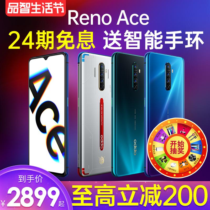 立减200分期oppo reno ace版手机