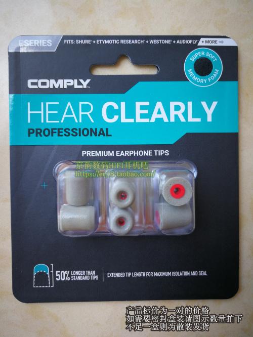 Comply 整盒密封P100(T100 TX100加长版记忆耳棉套C套 满99包邮