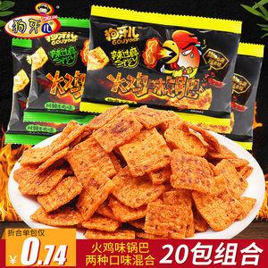 狗牙儿麻辣火鸡味锅巴25g*20包休闲小吃零食小包装散装自选大礼包