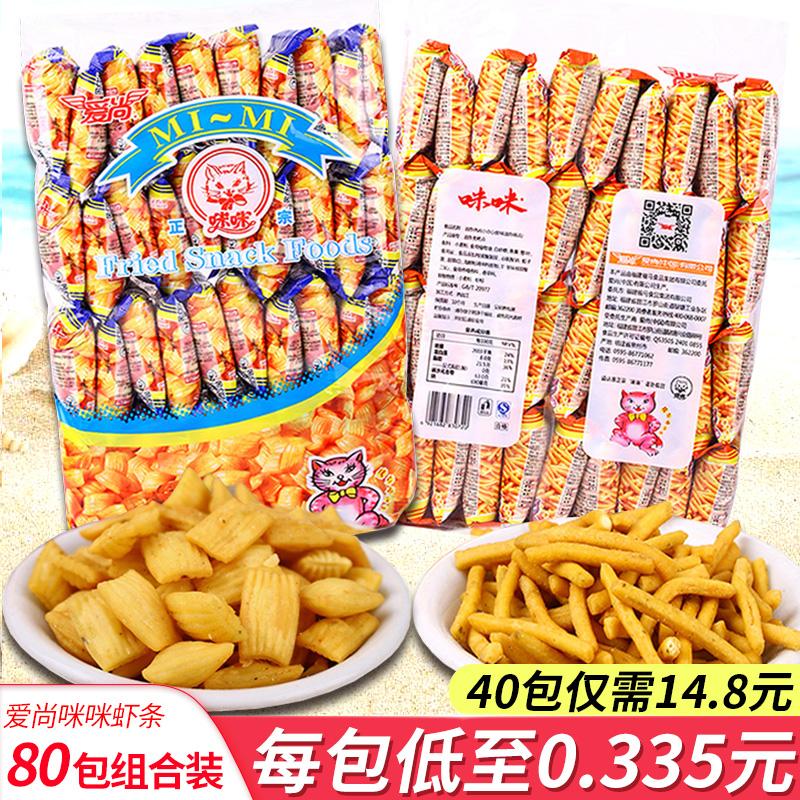 爱尚蟹味粒休闲食品怀旧散装大礼包