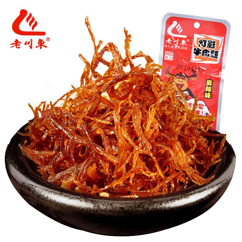 四川特产老川东香辣灯影牛肉丝13g 五香麻辣味小包装牛肉干丝零食