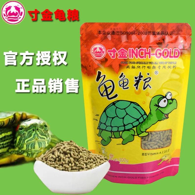 寸金龟粮乌龟食物饲料草龟巴西龟通用...