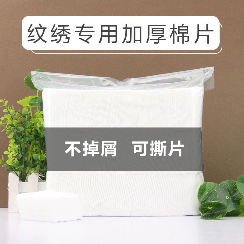 包邮纹绣专用加厚化妆棉片 500片 卸妆 脱脂棉纯棉 纹绣用品工具
