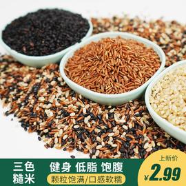 老郭家铺子三色糙米黑米红米糙米五谷杂粮饭糙米饭健身胚芽米250g图片
