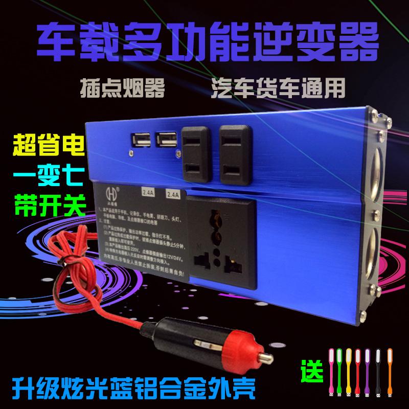 货车车载逆变器12v24v大车专用大功率多功能智能电源转换器变220v(非品牌)