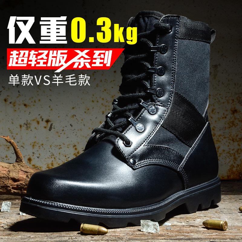 冬季07作战靴男配发战术靴羊毛军靴男超轻特种兵军勾加绒保安鞋子
