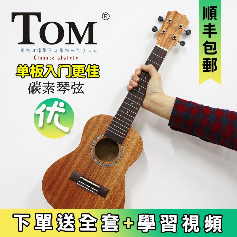 限1000张券TOM单板23寸/26寸尤克里里初学者ukulele乌克丽丽小吉他TUC230