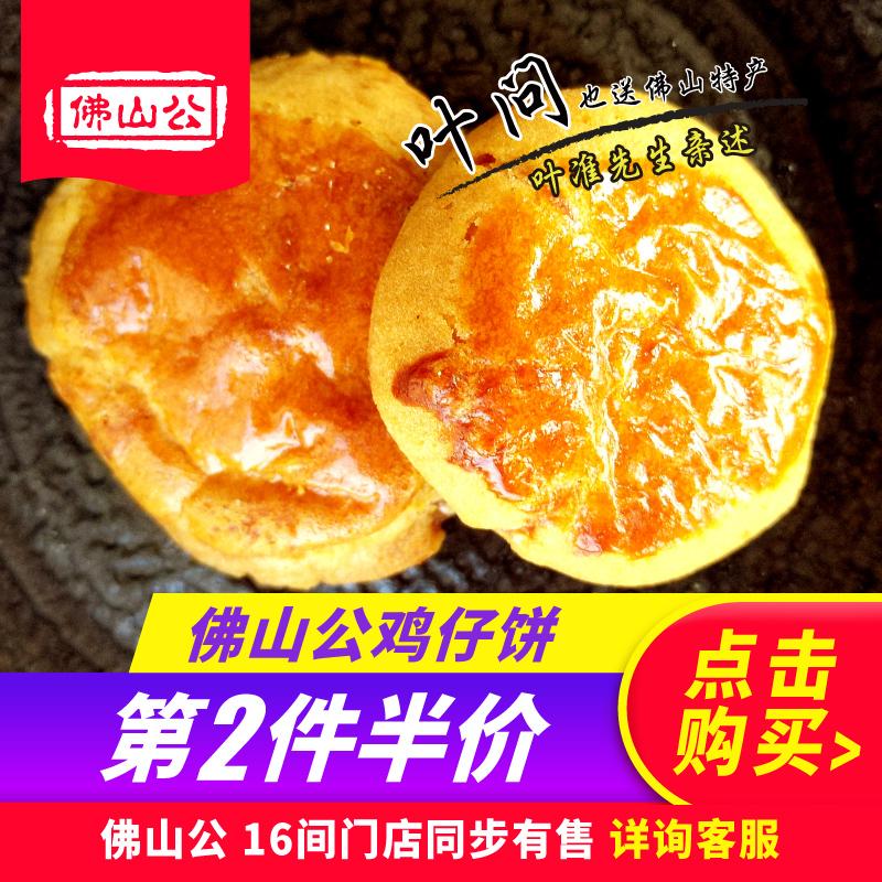 鸡仔饼广东广州特产佛山公特产肉饼干糕点休闲网红零食佛山公特产