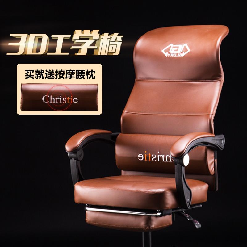 电脑椅家用升降座椅转椅人体工学椅老板椅可躺办公椅子电竞游戏椅