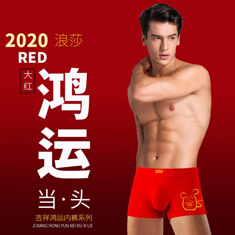 浪莎鼠年本命年红色新年底裤套装袜子