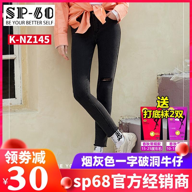 2020年新款韩国sp-68魔术裤一字破洞灰色牛仔裤春秋款sp68打底裤