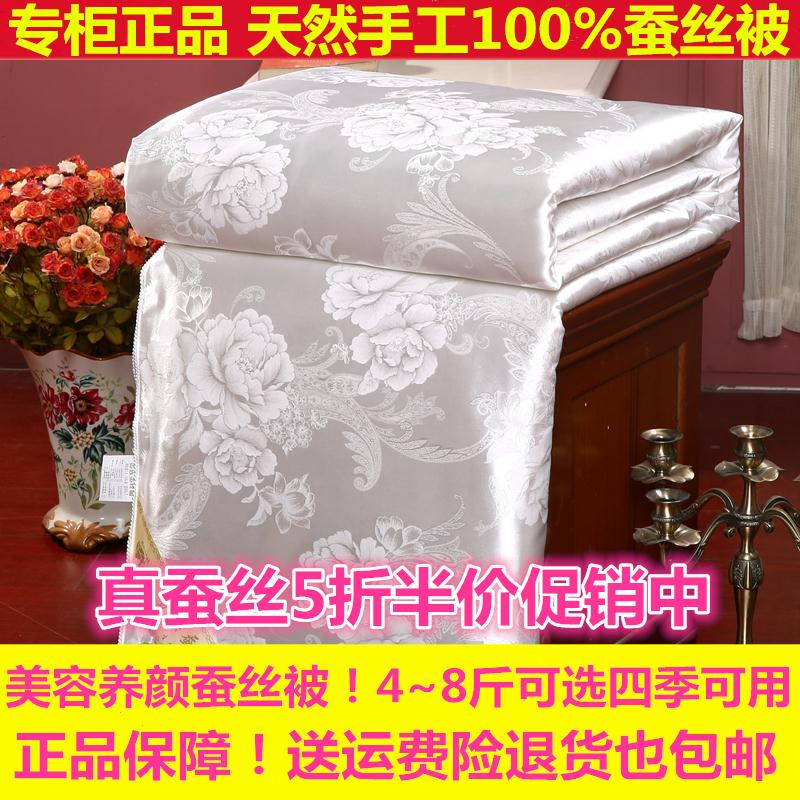 Attached to mercury home textile silk quilt sheet, double mulberry silk quilt in summer, air conditioning, spring, autumn and winter, child and mother quilt, dormitory quilt