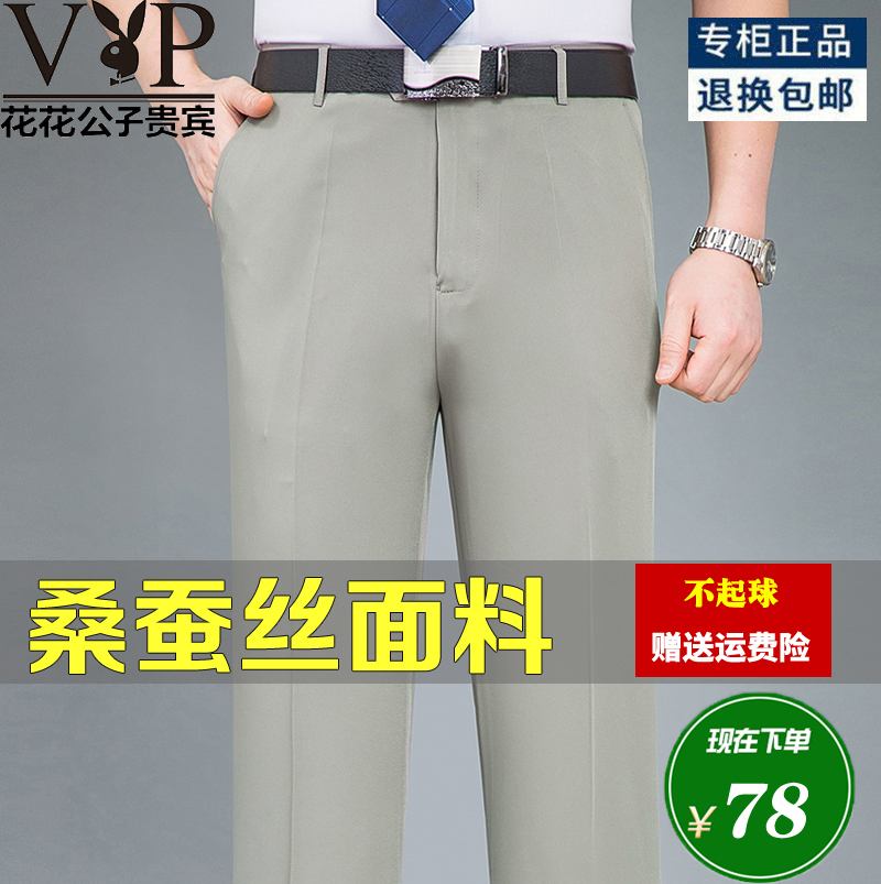 Playboy mens trousers winter thickened wool middle aged dad business dress straight loose suit trousers