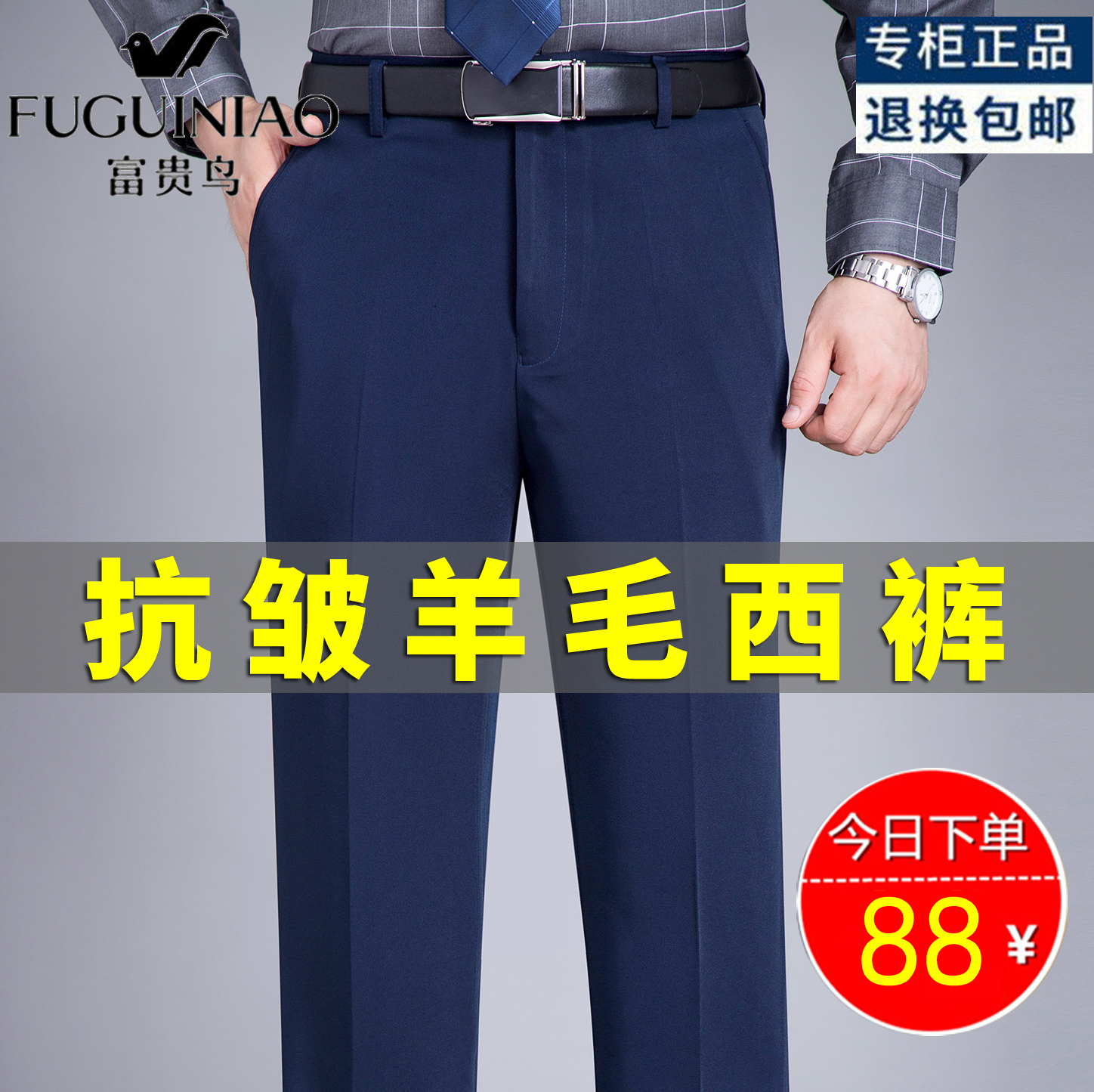 Playboy autumn and winter mens trousers middle aged wool plus Plush business dress straight tube loose suit trousers for work
