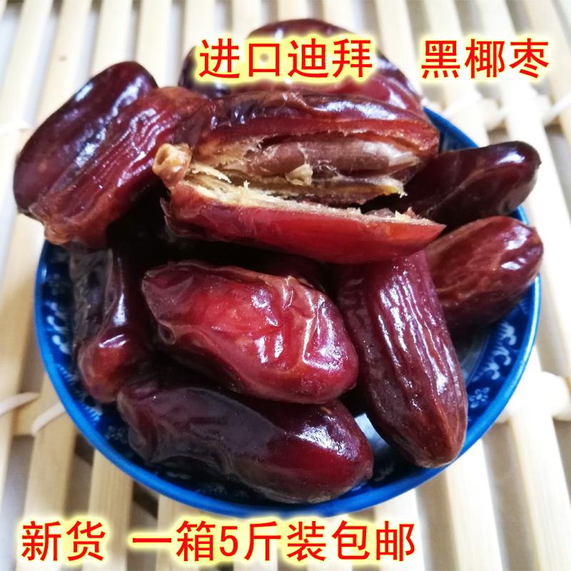 迪拜黑椰枣伊朗椰枣阿联酋特级进口蜜枣伊拉克黄椰枣孕妇零食包邮