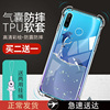 Huawei nova4 Mobile phone shell nova3/3i/4/4e Soft silica gel girl student Transparent cover Fall nove3 Trendy men Nova3i With lanyard Nova4e Creative personality nove4e All inclusive nove4
