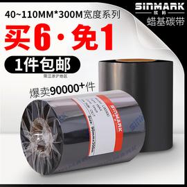 欣码蜡基碳带70 80 90 100 110mm*300m条码打印机碳带标签铜版纸打印机色带TSC 佳博 立象标签打印机条码碳带