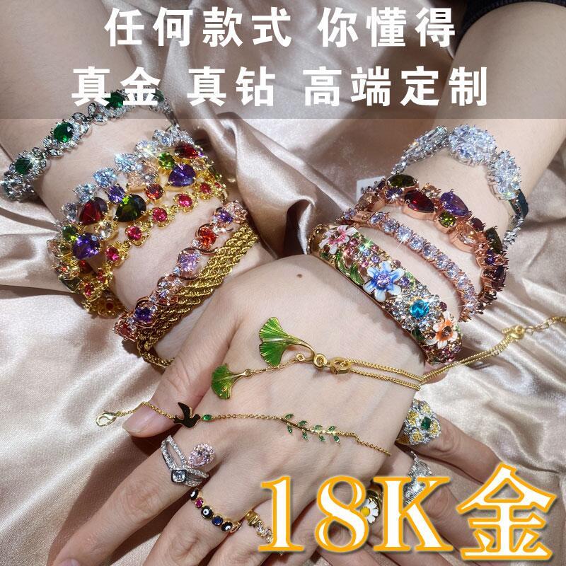 彩金戒指钻石手链女大牌高端珠宝定制18k金手镯双t满天星玫瑰金女