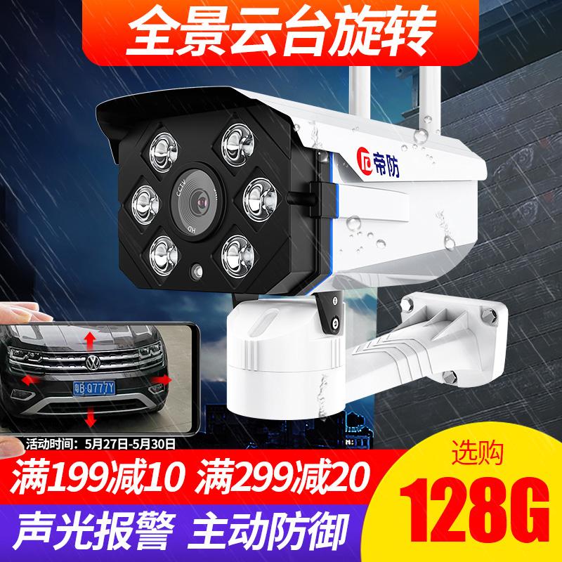 无线摄像头wifi手机远程室外监控器高清夜视家用门口户外防水探头图片