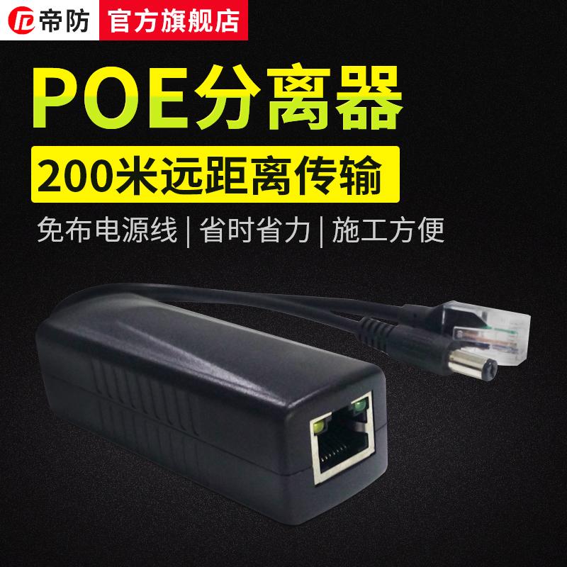 Император противо poe стандарт отдельный устройство 48 комнатный на открытом воздухе водонепроницаемый poe отдельный устройство