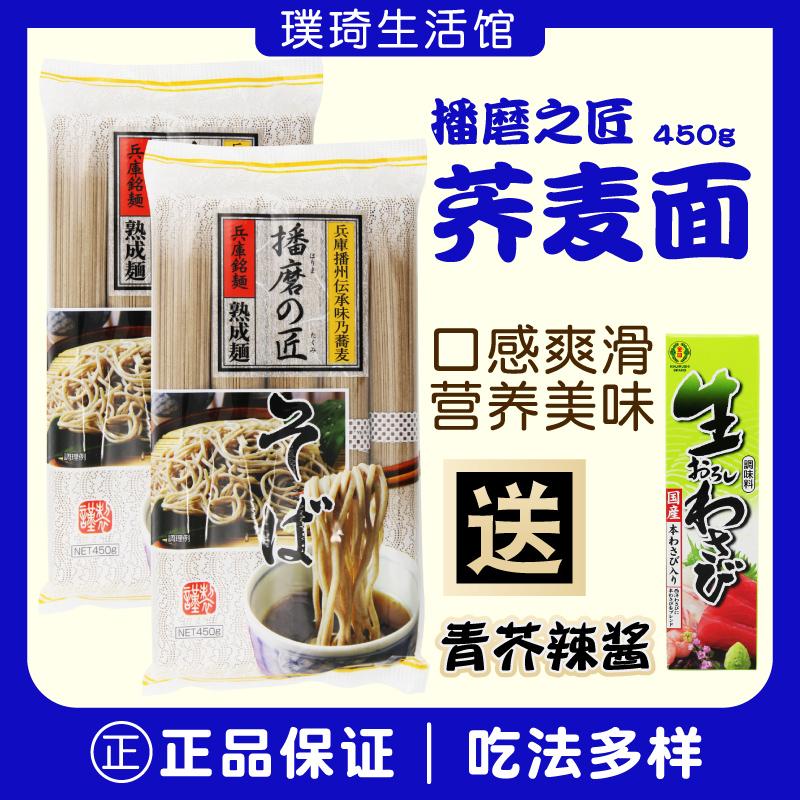 日本原装进口 播磨之匠荞麦面 播州荞麦面荞麦冷面 450g*2袋 包邮