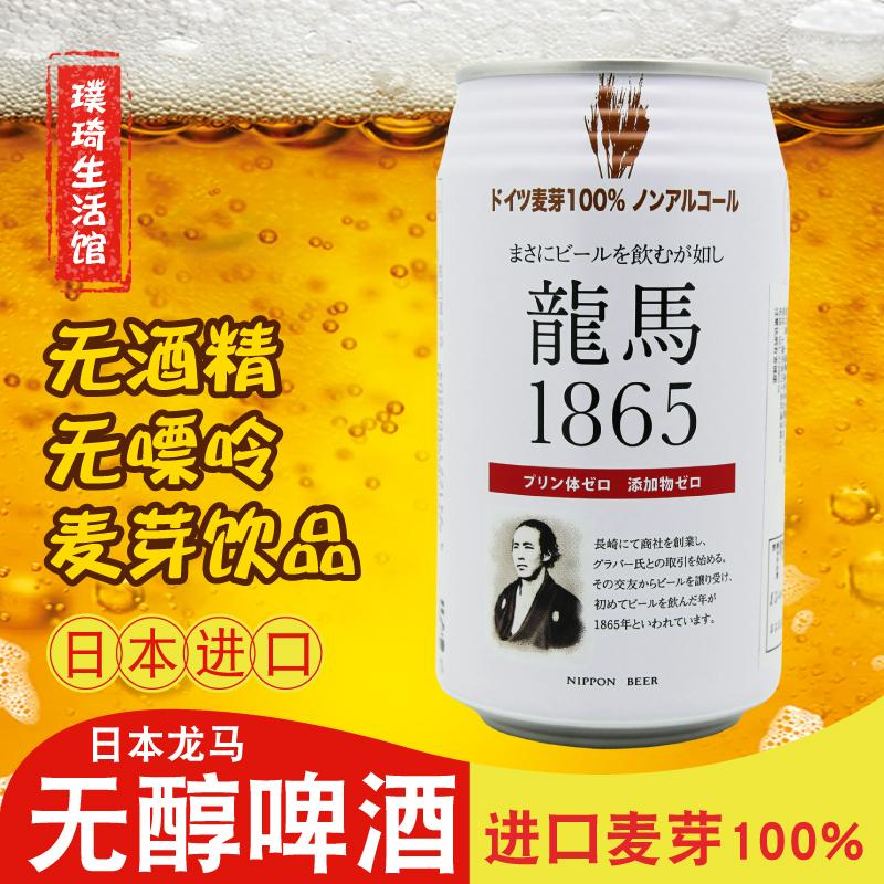 日本进口麦芽饮品 龙马无醇啤酒 350ml���R1865无酒精 麦芽味饮料