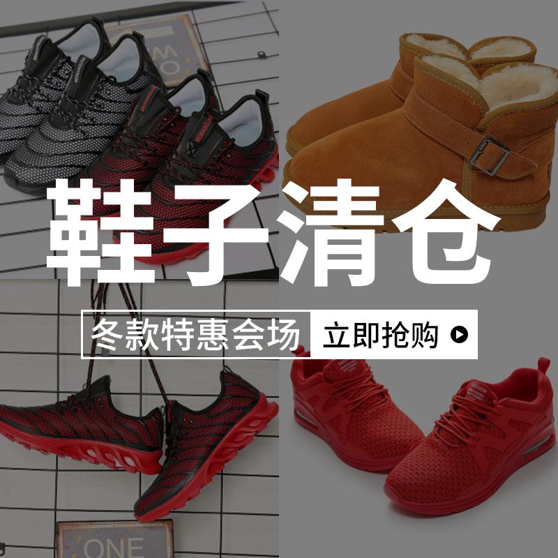 【鞋子专区 】 【关注店铺查看秒杀价】 不定期更新