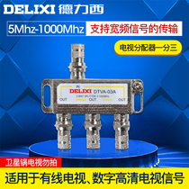 DELIXI Cable TV distributor One point three CCTV branch signal wiring device 1 min 3