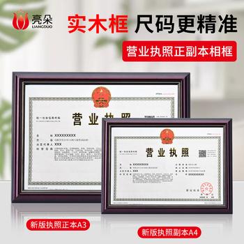 营业执照框正本挂墙工商证书表框a4相框a3画框保护套照片框架摆台
