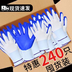 劳保工作防水橡胶丁晴防滑加厚手套