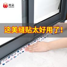 厨房防霉防水胶带防潮厨卫水槽缝隙美缝马桶贴条墙角贴密封条胶条