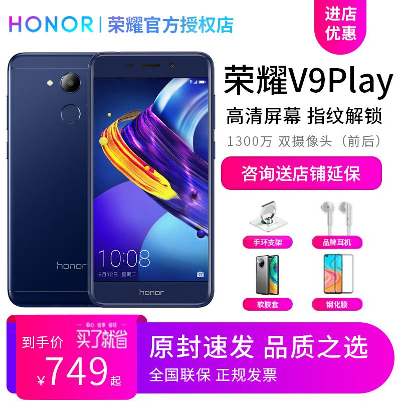 现货当天发 原封送礼 honor/荣耀 荣耀V9 play全网通手机7c