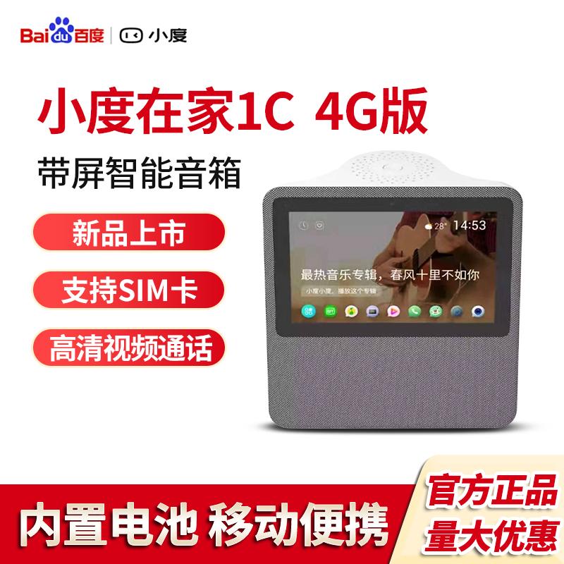 小度在家1C 4G版百度人工带屏智能音箱WiFi/蓝牙海量资源儿童模式(用5元券)