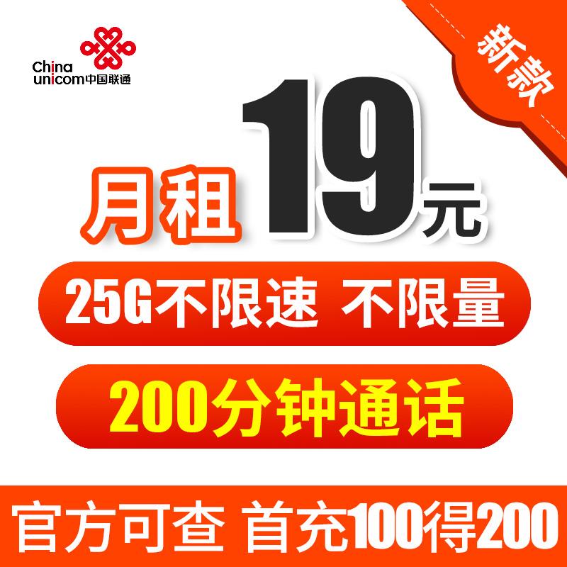 联通校园奶牛4g无限量纯大王手机卡12-02新券