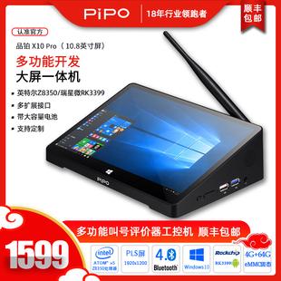 pipo品铂 X10PRO10.8寸工业小主机服务器多功能一体机安卓win10微软高清平板电脑政务评价器叫号器工控一体机