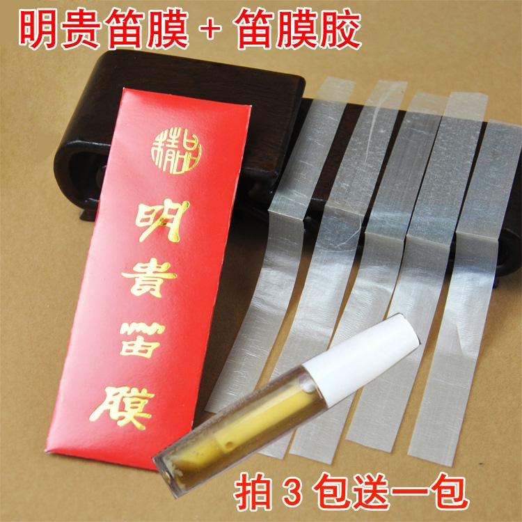 明贵笛膜1包加笛膜胶万山笛膜横笛膜胶竹笛子演奏专用配件拍3送1