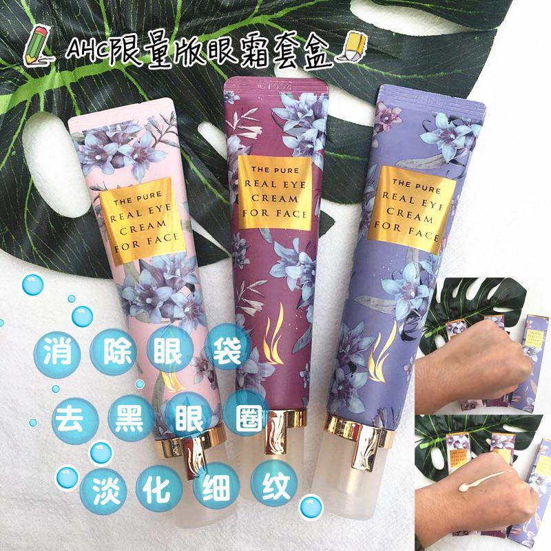 韩国AHC 新五代限定紫改善细纹黑眼圈提亮肤色保湿补水眼霜30ml