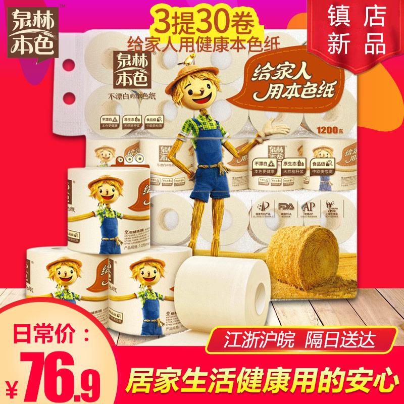 泉林本色不漂白卷筒纸不添加荧光剂空芯卫生纸厕纸120g30卷