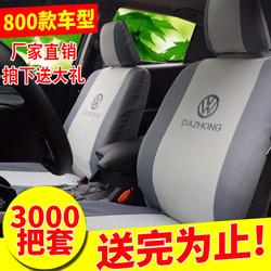 座套适用于新捷达老桑塔纳2000宝来老普桑四季通用全包布艺汽车套